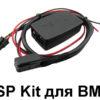 DSP-Kit-для-BMW[1]